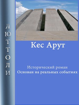 cover image of Кес Арут