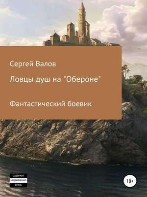 cover image of Ловцы душ на «Обероне»