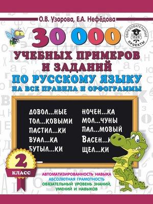cover image of 30000 учебных примеров и заданий по русскому языку на все правила и орфограммы. 2 класс