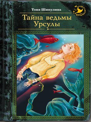 cover image of Тайна ведьмы Урсулы