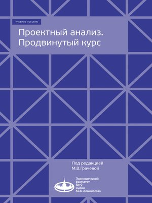 cover image of Проектный анализ. Продвинутый курс