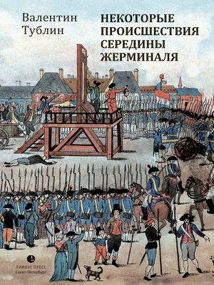 cover image of Некоторые происшествия середины Жерминаля
