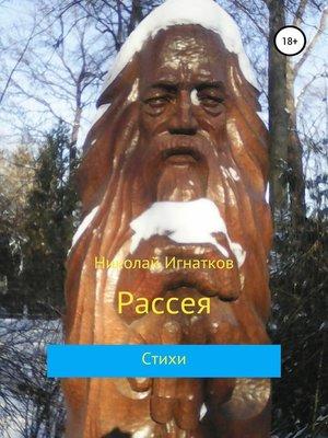 cover image of Рассея. Сборник стихотворений