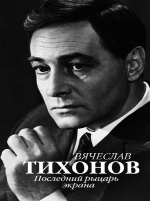 cover image of Вячеслав Тихонов. Последний рыцарь экрана