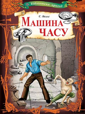 cover image of Машина часу