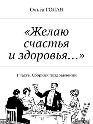 cover image of «Желаю счастья издоровья...». 1часть. Сборник поздравлений