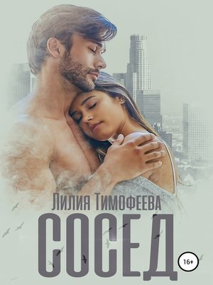 cover image of Сосед