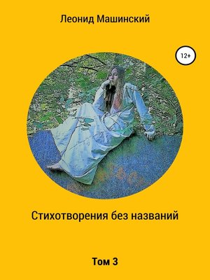 cover image of Стихотворения без названий. Том 3
