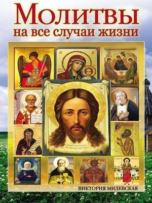 cover image of Молитвы на все случаи жизни