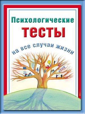 cover image of Психологические тесты на все случаи жизни