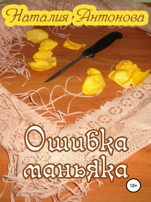 cover image of Ошибка маньяка