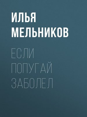cover image of Если попугай заболел