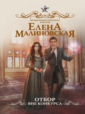 cover image of Отбор. Вне конкурса