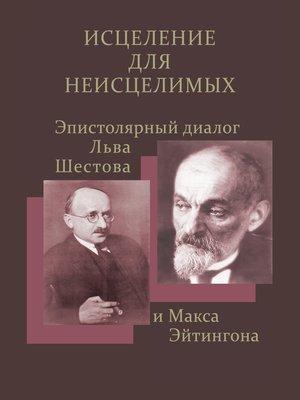 cover image of Исцеление для неисцелимых