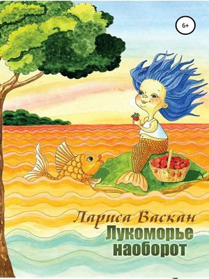 cover image of Лукоморье наоборот