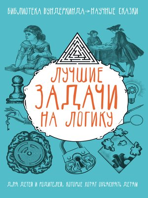 cover image of Лучшие задачи на логику