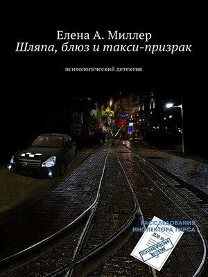 cover image of Шляпа, блюзи такси-призрак. психологический детектив