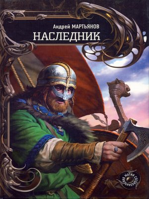 cover image of Наследник