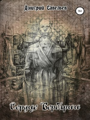cover image of Сердце Вербарии