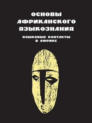 cover image of Основы африканского языкознания. Языковые контакты в Африке