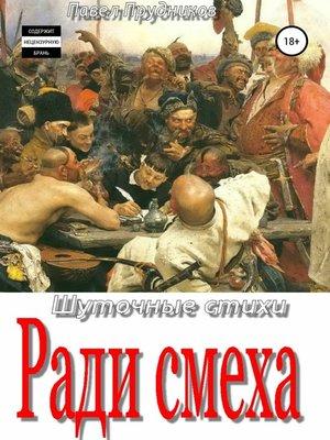cover image of Ради смеха. Сборник стихов