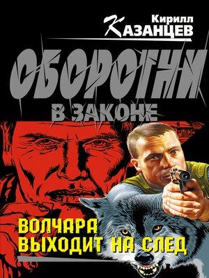 cover image of Волчара выходит на след