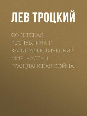 cover image of Советская республика и капиталистический мир. Часть II. Гражданская война