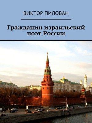 cover image of Гражданин израильский поэт России
