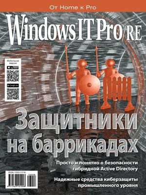 cover image of Windows IT Pro/RE №08/2018