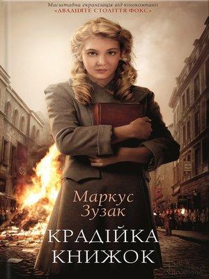 cover image of Крадійка книжок