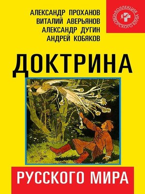 cover image of Доктрина Русского мира