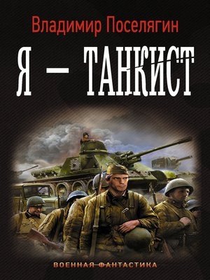 cover image of Я – танкист