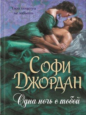 cover image of Одна ночь с тобой
