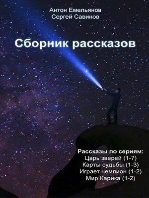 cover image of Сборник рассказов