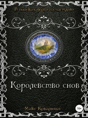cover image of Королевство снов