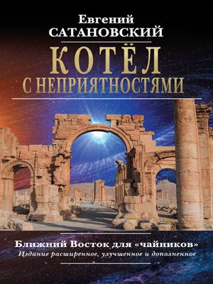 cover image of Котёл с неприятностями. Ближний Восток для «чайников»