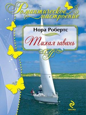 cover image of Тихая гавань