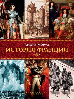 cover image of История Франции