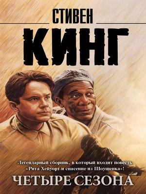 cover image of Четыре сезона (сборник)