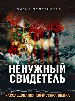 cover image of Ненужный свидетель