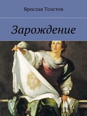cover image of Зарождение