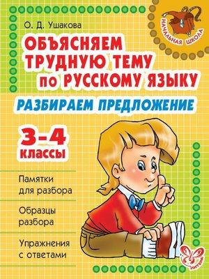 cover image of Объясняем трудную тему по русскому языку. Разбираем предложение. 3-4 классы