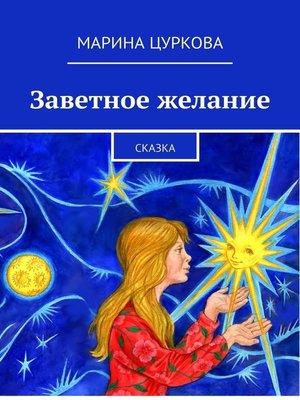 cover image of Заветное желание. Сказка