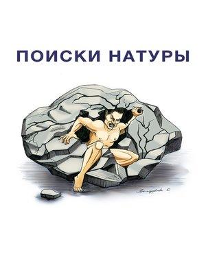 cover image of Поиски натуры