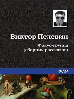 cover image of Фокус-группа (сборник)