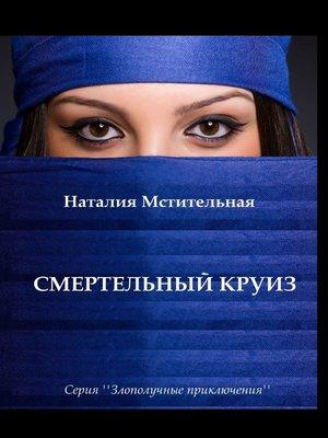 cover image of Смертельный круиз. Серия «Злополучные приключения»
