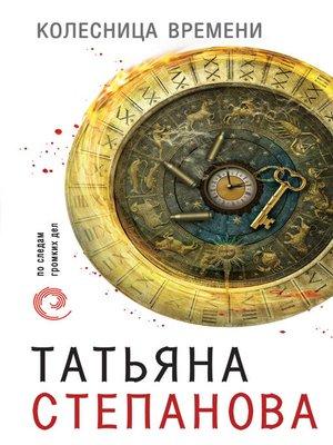 cover image of Колесница времени