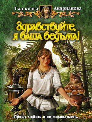cover image of Здравствуйте, я ваша ведьма!