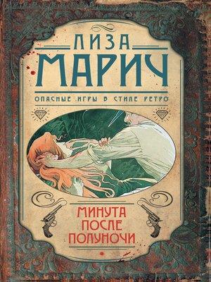 cover image of Минута после полуночи