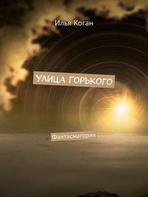 cover image of Улица Горького. Фантасмагория